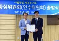 민선7기 이항진 여주시장 당선인 인수위 '사람중심위원회' 출범