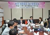 국립인천대학교, 중국 사회과학원과 '일대일로 연구협력회의' 개최