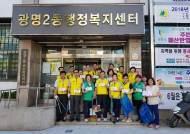 광명시 광명2동 행복나눔 발굴단, 환경정화 및 복지 캠페인 추진