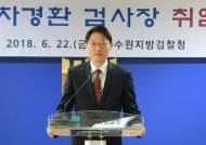 차경환 신임 수원지검장, 취임식 후 업무 시작