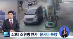 조현병 40대男, 주유비 문제로 실랑이 벌이다 '묻지마 폭행'…택시기사·행인도 흉기 위협