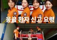 분당소방서, '이웃집 공무원' 소방홍보 UCC 제작 배포