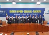 인천항발전협, 국회방문 민주당 홓원표 원내대표와 간담회