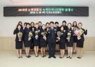 인천 논현경찰서, 녹색어머니 연합회 발대식