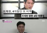 """'한밤' 조재현 측 """"재일교포 여배우 성폭행? 합의하에 의한 것…10년 이상 돈 뜯꼈다"""""""