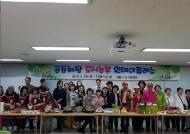"""의왕시, '공동체팜 도시농부 원데이클래스' 개최 """"함께 모여 즐겨요!"""""""