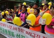"""인천 최저임금시민대책위 """"최저임금법 개정안은 개악"""""""