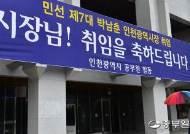 '서해평화중심도시 인천' 박남춘호, 공약 148개 제시하며 출항
