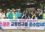 인천 남동구, 교통안전 캠페인 전개
