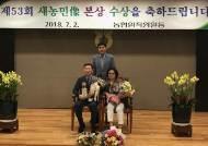 인천농협 '새농민상 본상' 윤재호·김명자씨 부부 선정