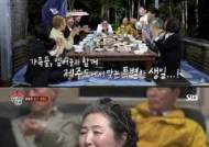 '집사부일체' 고두심편, 시청률 또 상승 '최고 14%'…가장 큰 유산은 '가족'