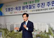 안병용 의정부시장, '7호선 연장 추진 주민설명회' 개최