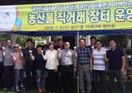 의정부 송산1동 주민센터, 충북 괴산군 감물면 농산물 직거래 장터 개최