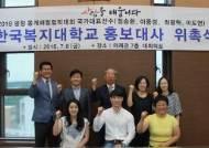 한국복지대학교, 홍보대사로 동계패럴림픽 국가대표 이종경·이도연 선수 위촉