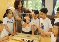 한국지엠재단, 사회통합계층 자녀 영재교육 실시