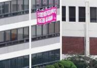 한국지엠 비정규직회, 직고용 요구 항의농성 돌입