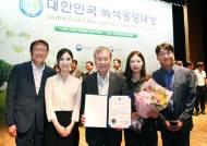 수도권매립지관리공사, 2018년 대한민국 녹색경영대상 산자부장관상 수상