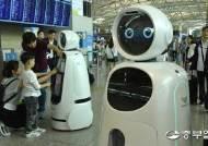 인천공항 안내로봇 '에어스타'