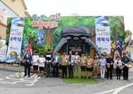 여주곤충박물관, '살아있는 세계 곤충·파충류 체험박람회'개막