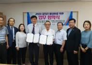 인천경비협회·대한노인회남동구지회 취업지원 MOU체결