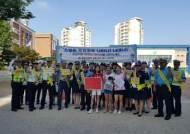 인천 부평경찰서, 학교 가는 길 교통안전 캠페인