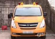 동두천 어린이집 차량서 숨진 4살, 19일 부검 실시