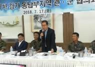 남양주시, 조광한시장 경기 동남부 관군정책협의회 합의서 체결