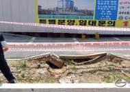 토사·지하수 못 막는 흙막이… '갯벌 위 송산그린시티' 지반 침하 발생