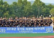 수원북중, 경기도 의장배 야구대회 '정상'