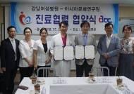 수원 강남여성병원-아시아문화연구원 이주민 위해 손 잡았다
