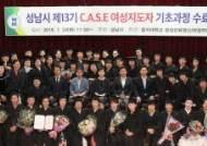 을지대, '성남시 C.A.S.E 여성지도자 기초과정' 수료식 개최