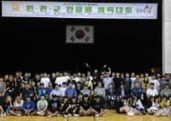 EBC헌병봉사대, 민관군 한마음 체육대회 개최