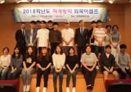 한국관광대학교 관광일본어과, 하계방학 외국어캠프 마무리