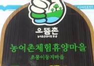 가평군, 초롱이둥지마을 영화상영 유치·마을공동체에 활력