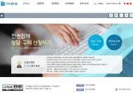 경기도인권센터, 6일 온라인 인권침해 상담·신고 창구 개설
