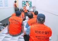 안산 상록수보건소 치매안심센터, 119 소방 안전 체험관 교육