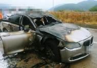 BMW 730Id, 남해고속도로서 화재…올해만 BMW서 불 37번째