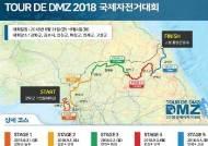 '뚜르 드 디엠지(Tour de DMZ) 2018' 오는 31일 개최