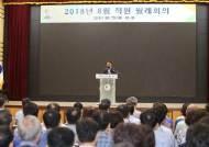 """박승원 광명시장 """"예산중 특정집단 도움 과감히 폐기"""" 주문"""