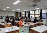수원 광교고등학교, 수업방법 공유하며 교육 질 '업그레이드'