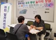 과천시, 정보과학도서관에 찾아가는 일자리 상담창구 운영