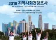인천 미추홀구, 오는 10월 말까지 지역사회건강조사 실시