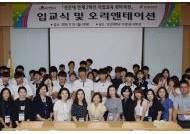 오산대학교, '전문대 연계 고교 위탁과정' 실시