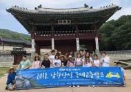 해외 청소년 초청 남한산성 국제교류캠프 개최, '어서와, 대한민국은 처음이지'