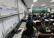 중학교 3학년 대입정시 30%로 확대… 자소서 축소·교사추천서 폐지