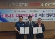 안산시 상록수치매안심센터·상록경찰서·운전면허시험장, 업무협약
