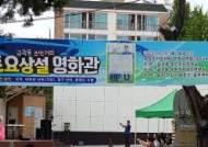 남양주시 금곡동 주민자치위원회,주막거리 토요영화관 개최