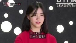 전소미, JYP와 계약해지 소식에 JYP 차기 걸그룹 멤버 신류진 관심…신류진은 누구?