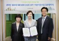 한국지엠, 사회적 기업 동방성장 도모한다