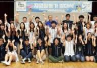 안양국제청소년영화제, 자원활동가 발대식 개최